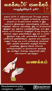 Tamil Thoughts Tamil Thoughts Tamil Love Quotes Life Quotes