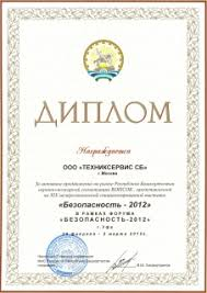 Сертификаты и дипломы Диплом за активное продвижение на рынке Республики Башкортостан охранно пожарной сигнализации roiscok представленной на 19 ой Межрегиональной выставке