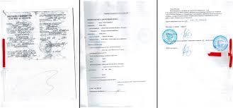 бюро переводов москва перевод документов паспорт свидетельство  Пример перевода заверенного нотариально