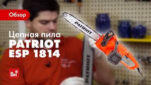 Обзор цепной электропилы <b>PATRIOT ESP</b> 1814 - YouTube