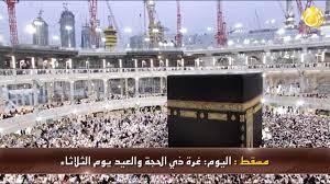 علوم اليوم - اليوم: غرة ذي الحجة والعيد يوم الثلاثاء - YouTube