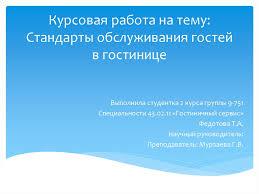 Стандарты обслуживания гостей в гостинице презентация онлайн Курсовая работа на тему Стандарты обслуживания гостей в гостинице