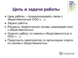 Презентация на тему Организация отдела по связям с  2 Цель и задачи работы