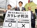 「1票の格差 秋田支部も」の画像検索結果