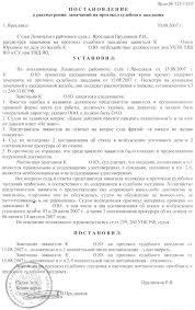Реферат Протокол судебного заседания Протокол судебного заседания в уголовном процессе курсовая