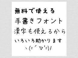 日本語無料フォントいろいろまとめ手書きテイスト多め しかねっと