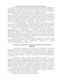 Приватизация и разгосударствление в Беларуси реферат по экономике  Это только предварительный просмотр