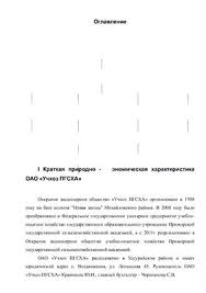 Отчет по производственной практике в ОАО Учхоз ПГСХА doc Все  Отчет по производственной практике в ОАО Учхоз ПГСХА