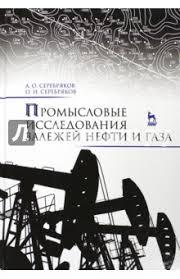"""Книга: """"Промысловые исследования залежей нефти и газа ..."""