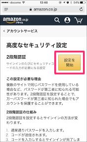 Amazon 認証 アプリ