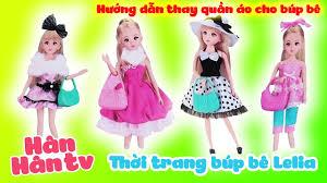 Thời trang Búp Bê LELIA Đồ chơi trẻ em bé Hân hướng dẫn thay quần ...
