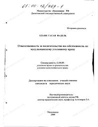 Диссертация на тему Ответственность за посягательство на  Диссертация и автореферат на тему Ответственность за посягательство на собственность по мусульманскому уголовному праву