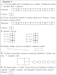 Самостоятельные работы по математике для класса полугодие  Самостоятельная по математике 1 класс