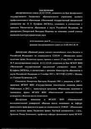 ЗАКЛЮЧЕНИЕ диссертационного совета Д созданного на базе  Кутафина МГЮА созданного в соответствии с приказом Министерства образования и науки Российской 1 ЗАКЛЮЧЕНИЕ диссертационного совета