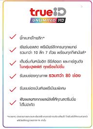 TrueID Unlimited HD อดดูบอลพรีเมียร์ครบทุกนัดแล้ว? - Pantip