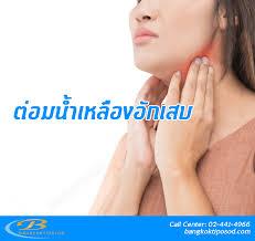 ต่อมน้ำเหลืองอักเสบ (Lymphadenitis) ?... - กรุงเทพทิพโอสถ - Bangkoktip O-sod