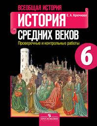 Всеобщая история История Средних веков Проверочные и контрольные  Крючкова Е А Всеобщая история