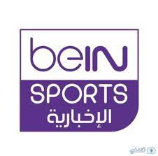 تردد بي ان سبورت الاخبارية bein sport news الجديد 2021 - ثقفني