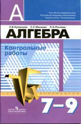 Алгебра класс К учебнику Дорофеева Г В Контрольные работы  Алгебра 7 9 класс К учебнику Дорофеева Г В Контрольные работы
