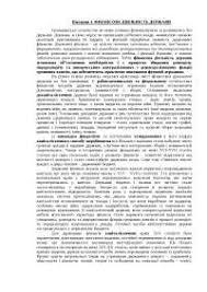 Оглавление Титульный лист Финансовое право Контрольная реферат по  Финансовое право Контрольная реферат по финансам скачать бесплатно фінансова діяльность діяльності державна використання відносин підприємство