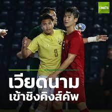 ThairathTV - จบเวลาการแข่งขัน ทีมชาติเวียดนาม ย้ำแค้นทีมชาติไทย 1-0  ลิ่วเข้าชิงกับทีมชาติคูราเซา ฟุตบอลชิงถ้วยพระราชทาน คิงส์คัพ ครั้งที่ 47  #KingsCup2019 #คิงส์คัพ47 #ไทยรัฐเชียร์ไทยแลนด์ #ไทยรัฐทีวี