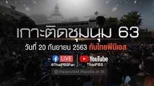 Live] 09.00 น. #ข่าว9โมง (20 ก.ย. 63) - YouTube