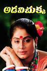 Prakash Raj Adavi Chukka Movie