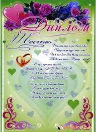 Свадебные дипломы Все о СВАДЬБЕ ПОДГОТОВКА СВАДЬБЫ и ПРОВЕДЕНИЕ  Свадебные дипломы