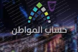 تسجيل في حساب المواطن 2021 تسجيل جديد برقم الهوية عن طريق النفاذ الوطني -  بوابة مولانا