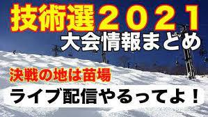 全日本 スキー 技術 選手権 大会 2021