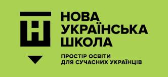 """Результат пошуку зображень за запитом """"картинка Нова українська школа"""""""