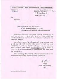 Noc Letter Format In Marathi Noc Letter Format In Hindi Noc Letter