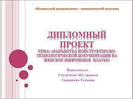 Дипломная работа создание сайта экономическая часть Библиотека № Дипломная работа создание сайта экономическая часть