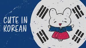 Рекламные программы всё о google google.com in english. Cute In Korean And 44 More Aegyo Korean Phrases