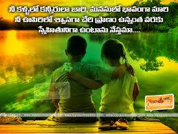Group Of Best Telugu True Friendship