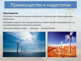 Презентация на тему Презентация на тему Ветровые электростанции  8 Преимущества