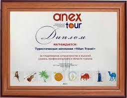 Туристическая фирма vitantravel Диплом за плодотворное сотрудничество и высокий профессионализм в области туризма за 2011г ТУРОПЕРАТОР anex tour