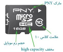 Image result for راهنمای خرید کارت حافظه گوشی