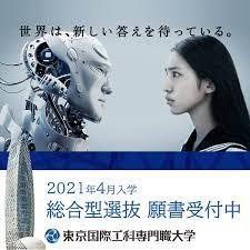 東京 国際 工科 専門 職 大学