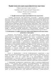 Профессионально прикладная физическая подготовка конспект  Профессионально прикладная физическая подготовка конспект Литература и русский язык