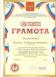 Персональный сайт Марины Бардаковой Награды грамоты   Сертификаты участников всероссийской олимпиады по русскому языку Центр поддержки талантливой молодежи г Бийск