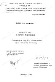 Диссертация на тему Юридические факты в советском трудовом праве  Диссертация и автореферат на тему Юридические факты в советском трудовом праве