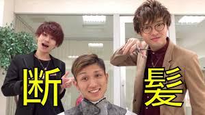 外国人風ライン入り髪型にヘアカットしてみた Youtube