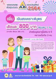 ผู้ประกันตนเฮ! 'เงินสงเคราะห์บุตร' จ่ายเพิ่มเป็น 800 บาท ย้อนหลัง 3 เดือน  โอนเข้าแล้ว 30 เม.ย.64