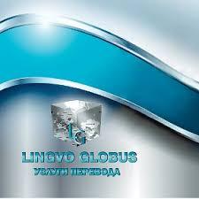 globus перевод контрольные lingvo globus перевод контрольные