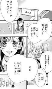 ハニー レモン ソーダ ネタバレ 54