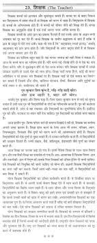 essay on teacher in hindi