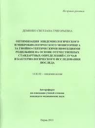 Защита кандидатских диссертаций Новости Пермский клинический центр Автореферат работы С Г Деменко