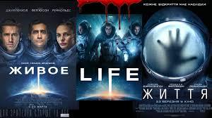 ? ФИЛЬМ ЖИВОЕ 2017 (Life, Життя) про инопланетянина с Марса - впечатления  - YouTube