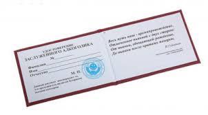 Удостоверение заслуженного алкоголика Удостоверения Прикольная  Увеличение